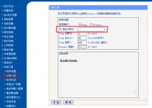 TP-Link路由器使用域名上不去网,能上QQ,用IP能上网的解决方案