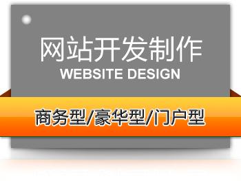 影响网站建设价格的因素有哪些