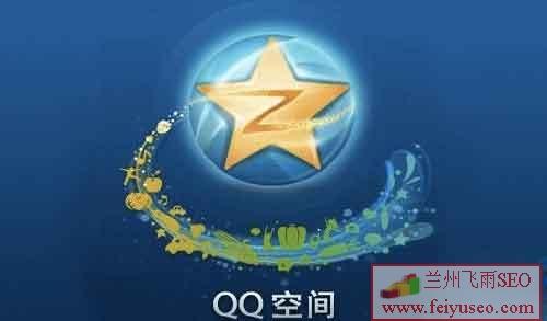 QQ空间推广和朋友圈推广怎么做?