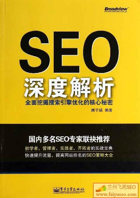 SEO深度解析全面挖掘搜索引擎优化的核心秘密(夫唯、ZAC力荐)