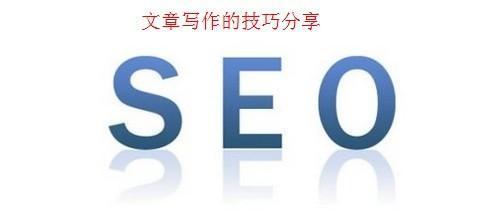 如何打造符合搜索引擎标准的优质内容
