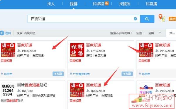 QQ群排名热门词的优化规则技术首度公开