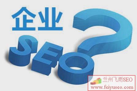 企业网站优化和推广方法有哪些
