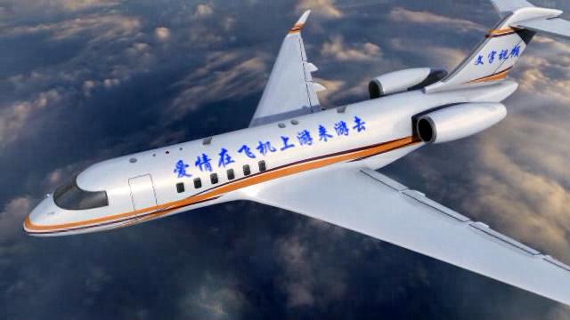 【微信小视频定制】飞机在空中飞翔,机身广告语
