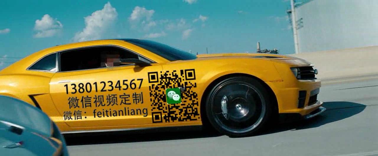 变形金刚大黄蜂车身广告
